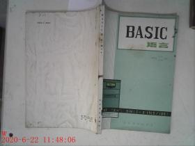 BASIC语言 修订本