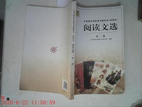 中等师范学校语文教科书 试用本 阅读文选 第二册