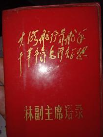 林副主席语录