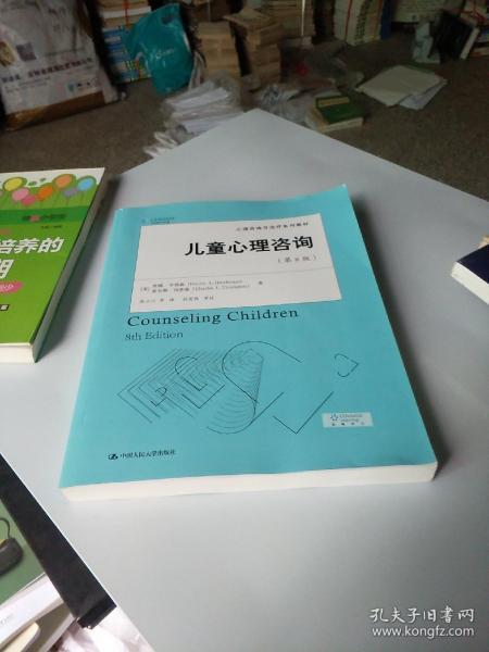 儿童心理咨询(第8版)(心理咨询与治疗系列教材)