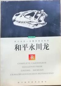 和平永川龙-四川自贡一完整肉食龙化石