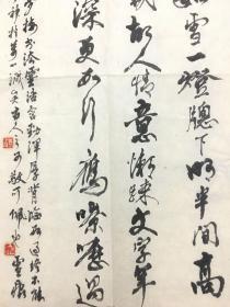 DD         :民国:上海画家:蒋雪痕:诗稿