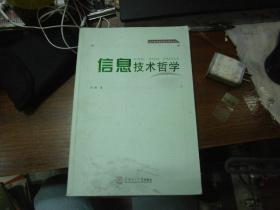 当代技术哲学前沿研究丛书:信息技术哲学