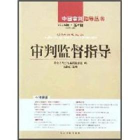 审判监督指导(2009年第4辑)(总第30辑)