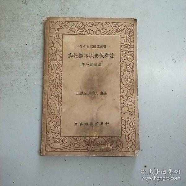 锛�涓�瀛������剁��绌朵�涔�锛��ㄧ�╂��������淇�瀛�娉�锛�1936骞村����锛�
