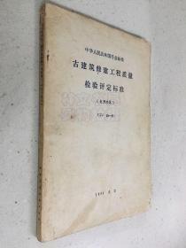 中华人民共和国行业标准 古建筑修建工程质量检验评定标准(北方地区)条文说明 CJJ39--91.