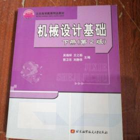 北京高等教育精品教材:机械设计基础(下册)(第2版)