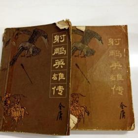X108257 射雕淫雄传(2、4卷)