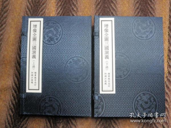 線裝書 《增像全圖三國演義》 羅貫中著   上海錦章圖書局  上下兩函  一百二十回全本 品好多圖