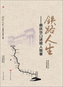 铁路人生——蔡庆华口述做人做事