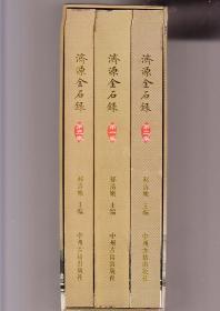 济源金石录(3册全,带硬纸盒,2019年1版1印)