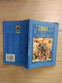 三国演义 青少版  上海人民美术出版