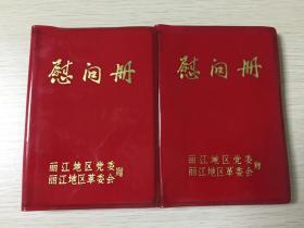 毛主席语录慰问册