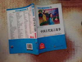 中国古代寓言故事  青少年必读丛书