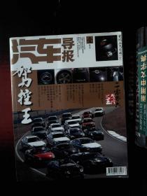 汽车导报 2007.1