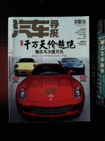 汽车导报 2006.7