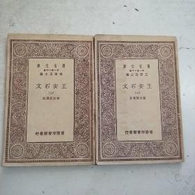 (万有文库)王安石文(全二册)1929年1印