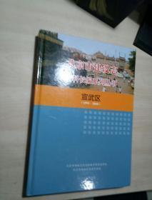 北京市建設志資料長編系列叢書 宣武區1991-2010
