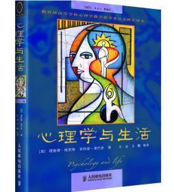 心理学与生活(第16版)  9787115111302