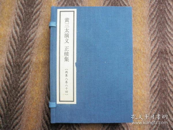 線裝書 《繡像全圖黃三太演義》正續集 羅貫中著   上海大成圖書局  一函  八卷八十回全本 多圖