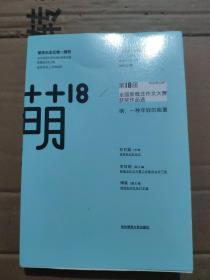 萌18全国新概念作文大赛获奖作品选