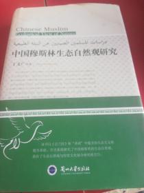 中国穆斯林生态自然观研究(精装)