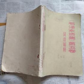 毛泽东选集第五卷词语解释