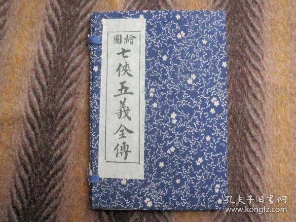 线装书 《绘图七侠五羲全傅》  上海昌文书局  一函  六卷一百回全本 多图