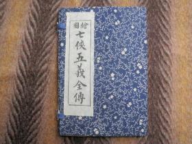線裝書 《繪圖七俠五羲全傅》  上海昌文書局  一函  六卷一百回全本 多圖