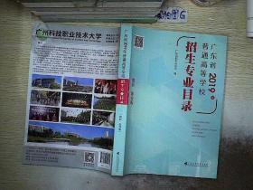 广东省2019年普通高等学校招生专业目录(理科 体育版).