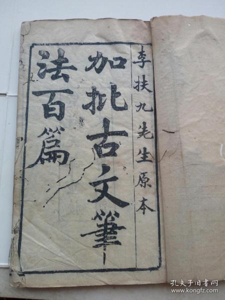 木刻,古文笔法百篇卷一卷二