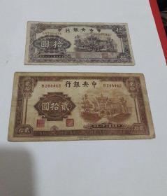 中央银行20元,中央银行十元,共两张
