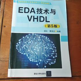 EDA技术与VHDL(第五版)
