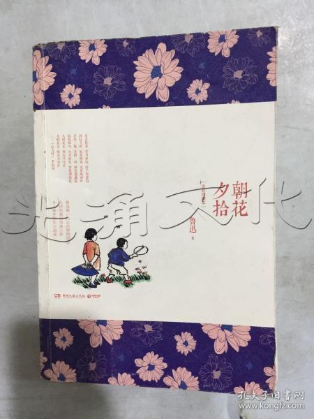 朝花夕拾:全彩珍藏本