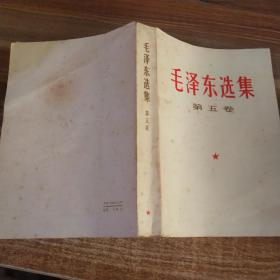 毛澤東選集  第五卷
