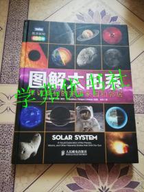 图解太阳系:探访我们的宇宙家园和邻居