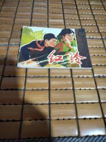 文革连环画 红玲 【1976年一版一印】