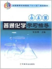普通化学 学习指导 张金桐 例题练习题考研模拟