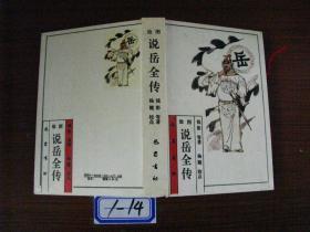 绘图说岳全传1-14