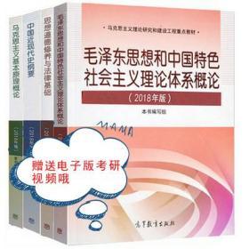 2020考研政治教材全套4本马克思毛概思修近代史2018版