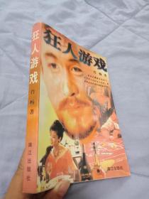现代小说;肖畅 作品 【 狂人游戏】