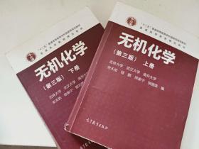 无机化学 宋天佑 第三版 上下 2册 高等教育出版社