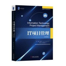 IT项目管理原书第8版[美]凯西施瓦尔贝Kathy Schwalbe