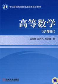高等数学王爱青赵洪亮隋思涟机械工业出版社正版