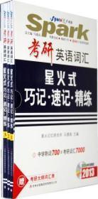星火英语2013考研英语词汇星火式巧记速记精练马德高 吉林