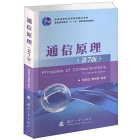 通信原理第7版樊昌信曹丽娜国防工业出版社正版