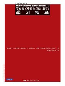 罗宾斯管理学1版学习指导工商管理经典译丛P 中国人