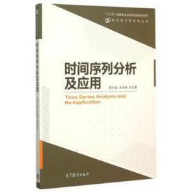 时间序列分析及应用周永道王会琦吕王勇高等教育出版社正版