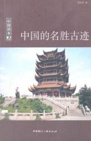 中国的名胜古迹中国读本葛晓音中国广播出版社正版