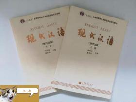 正版现代汉语增订五版黄伯荣廖序东上下册第5版高等教育书